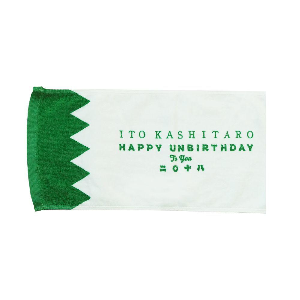 """HAPPY UNBIRTHDAY """"ほんまええな"""" タオル"""