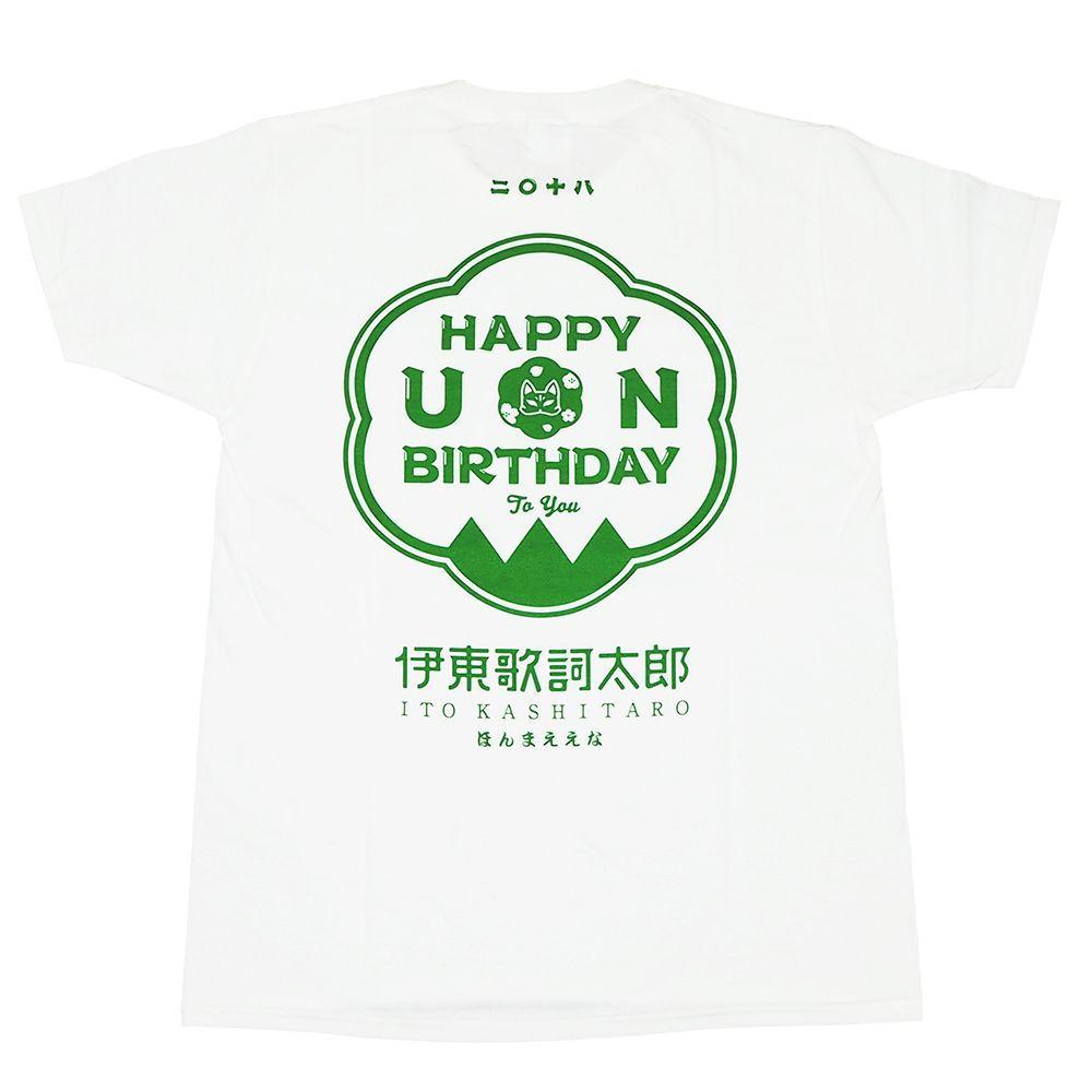 """HAPPY UNBIRTHDAY """"ほんまええな"""" Tシャツ"""