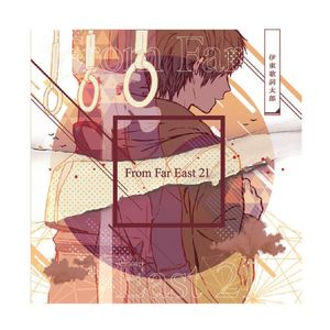 [CD]From Far East 21