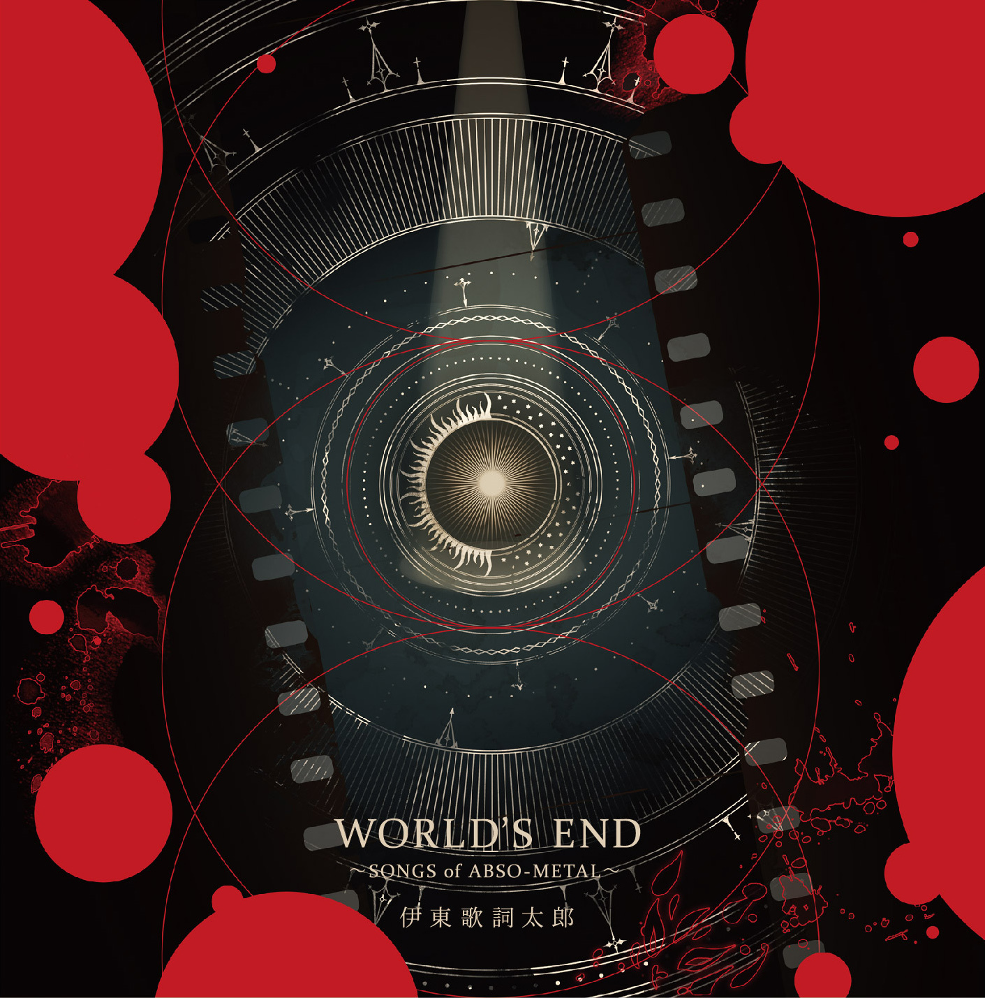 [CD]WORLD'S END ~SONGS of ABSO-METAL~
