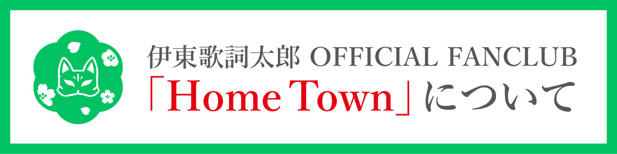 Home Townについて