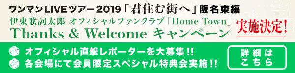 伊東歌詞太郎 ワンマンLIVEツアー2019 「君住む街へ」 阪名東編にて、オフィシャルファンクラブ「HomeTown」Thanks & Welcome キャンペーン実施決定!