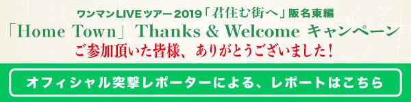 伊東歌詞太郎 ワンマンLIVEツアー2019 「君住む街へ」 阪名東編/オフィシャル直撃レポーターによる、レポートを公開!!