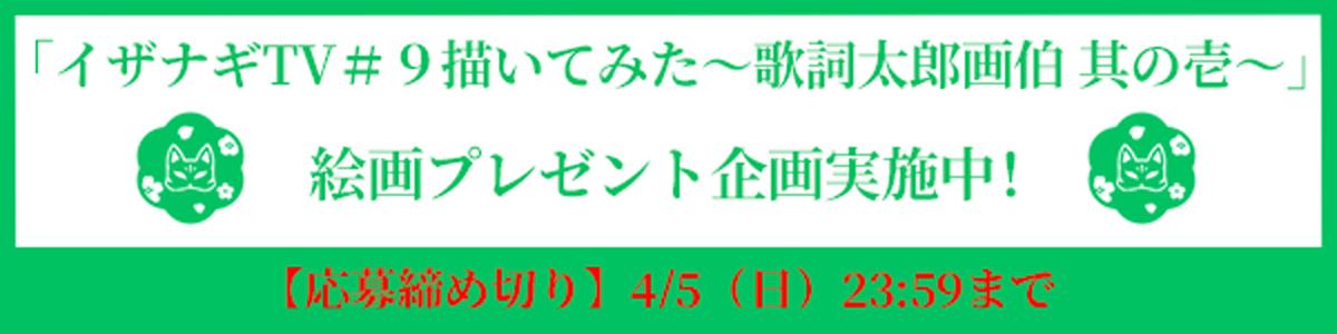 「イザナギTV#9描いてみた~歌詞太郎画伯 其の壱~」絵画プレゼント(4/5まで)