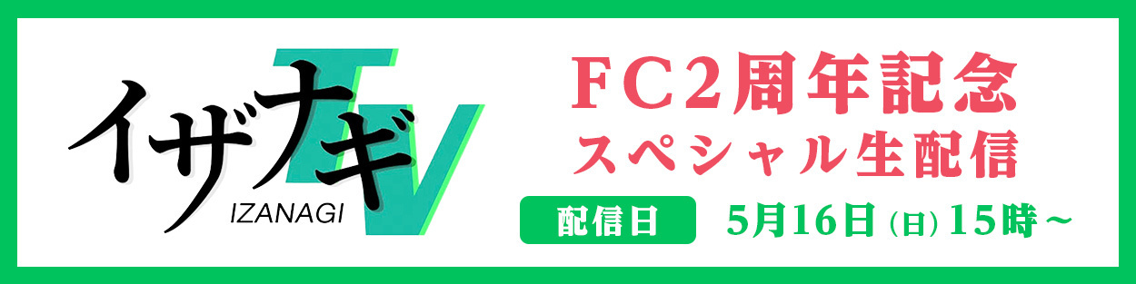 「イザナギTV FC2周年記念スペシャル生配信」ご視聴方法のご案内