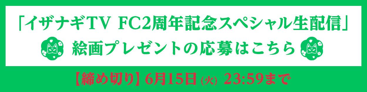 「イザナギTV FC2周年記念スペシャル生配信」アーカイブ公開&絵画プレゼント詳細発表!(6/15まで)